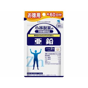 【メール便対応商品】 小林 亜鉛 お徳用 120粒 【代引不...
