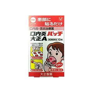 【第3類医薬品】 口内炎パッチ大正A 10パッチ
