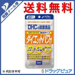 【●メール便にて送料無料 代引不可】 DHC 20日分ダイエットパワー60粒 drugpure