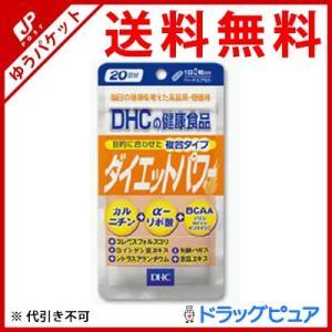 【メール便で送料無料 ※定形外発送の場合あり】 DHC 20日分ダイエットパワー60粒 drugpure