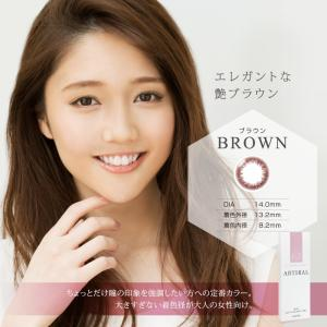 Tポイント8倍相当 式会社メリーサイト アーティラル30枚BROWN 0.00の商品画像