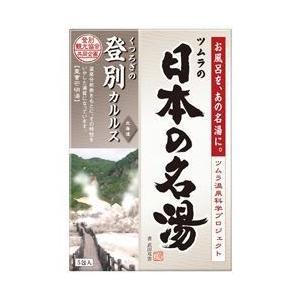 ツムラライフサイエンス株式会社 ツムラの日本の名湯 登別カルルス (30g×5包) 1袋 【北海道・...