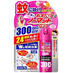 ■製品特徴 ・アース製薬が誇る、Wの駆除効果。 飛んでいる蚊にも天井、壁、床付近の蚊にも効きます。 ...