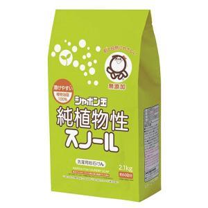 Tポイント8倍相当 シャボン玉石けん株式会社 シャボン玉 粉石けん 純植物性スノール 2.1kg <...