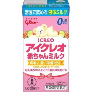 江崎グリコ株式会社 アイクレオ 赤ちゃんミルク 125ml <0ヶ月から><常温で飲める液体ミルク>...