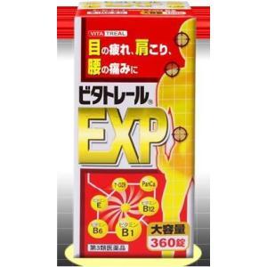 【第3類医薬品】【☆】寧薬化学 ビタトレールEXP 大容量ビッグサイズ 1080錠(360錠×3) 【電話相談:独自特典つき】