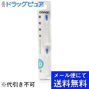 【●メール便にて送料無料 代引不可】 オムロン音波式電動歯ブラシ用 替え歯ブラシ(トリプルクリアブラシ)SB-070|drugpure