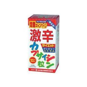 Tポイント13倍相当 ☆送料無料☆ 唐辛子の辛味成分カプサイシンを使用 山本漢方製薬 カプサイシン粒 240粒×5個セット drugpure
