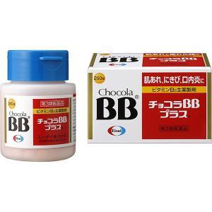 【第3類医薬品】Tポイント5倍相当 【MP】エーザイ株式会社 チョコラBBプラス 250錠 【北海道...