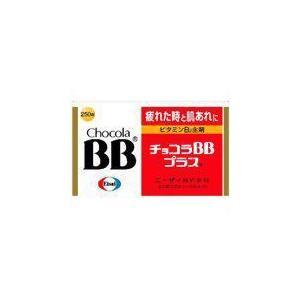 【第3類医薬品】Tポイント13倍相当 【MP】エーザイ株式会社 チョコラBBプラス 250錠 【北海...