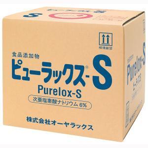 ポイント8倍相当 殺菌剤 ピューラックスS 72L(18リットル×4)<コック無(別売)> 【食品添加物区分】 drugpure