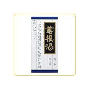 【第2類医薬品】 クラシエ 葛根湯エキス顆粒クラシエ 45包