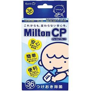 【発T】哺乳瓶消毒薬 杏林製薬 「ミルトンCP...の関連商品5