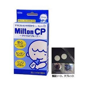 【発T】哺乳瓶消毒薬 杏林製薬 「ミルトンCP...の関連商品6