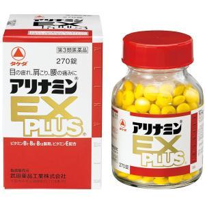 【第3類医薬品】アリナミンEXプラス270錠(おひとりさま1...