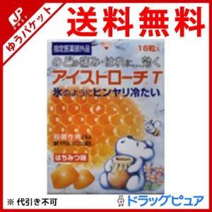 【追跡メール便にて送料無料】 日本臓器製薬 アイストローチTはちみつ 16錠