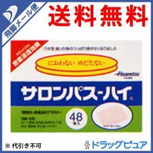 【第3類医薬品】【●メール便にて送料無料 代引不可】 サロンパス-ハイ 48枚|drugpure