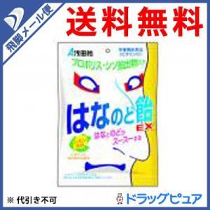 【飛脚メール便にて送料無料 代引不可】 浅田飴 ...の商品画像