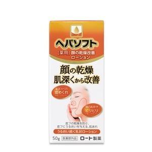 ■製品特徴 「ヘパソフト薬用 顔ローション」は、肌にうるおいを与えるヘパリン類似物質配合の顔用の薬用...