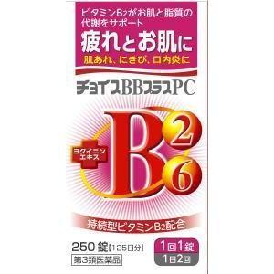 【第3類医薬品】【チョコラBBの成分にヨクイニンとガンマオリザノールをプラス】 JSチョイスBBプラスPC 250錠×2個セット 【キャンセル不可】|drugpure
