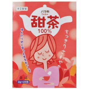 Tポイント8倍相当 【】本草製薬(株) 本草製薬 甜茶 48g(2g×24包)×10個セット