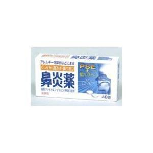 【第2類医薬品】Tポイント10倍相当  【☆】 【】皇漢堂製薬(株) 鼻炎薬A「クニヒロ」 480錠(48T×10)