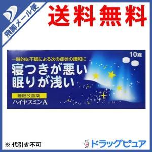 【第(2)類医薬品】【☆】【追跡メール便にて送料無料 代引不可】 『ハイヤスミンA 10錠』 (メール便は発送から10日前後がお届け目安です)