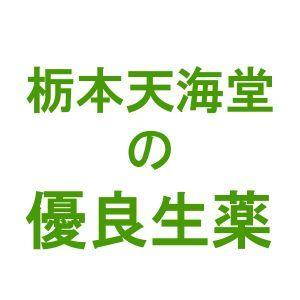 Tポイント8倍相当 栃本天海堂 甜茶(テンチャ・中国産・寸切) 200g (画像と商品はパッケージが異なります・到着まで10日間程度かかります)(4987466737045)