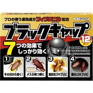 【防除用医薬部外品】ブラックキャップ 12個入り