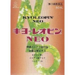 【第3類医薬品】キヨーレオピンネオ 60mL