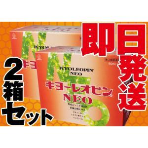 【第3類医薬品】キヨーレオピンネオ 60mL×4本入×2箱セット