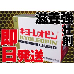 【第3類医薬品】キヨーレオピンw 60mL×4本入