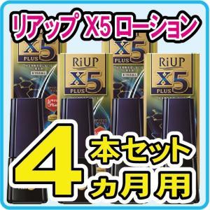 【第1類医薬品】大正製薬  リアップX5プラスローション60mL × 4本セット P15倍!