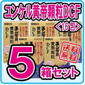 【第2類医薬品】ユンケル黄帝顆粒DCF 16包×5箱セット