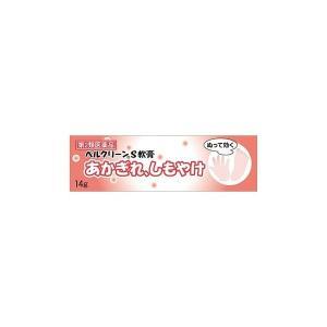 (第2類医薬品)(メール便発送!送料無料!)ベルクリーンS軟膏 14g