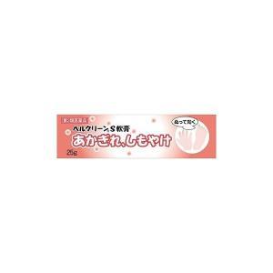(第2類医薬品)(メール便発送!送料無料!)ベルクリーンS軟膏 25g