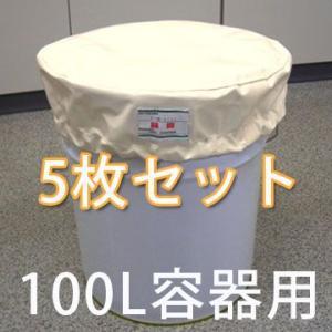 ドラム缶保護キャップ 5枚セット(選べる19色+透明色)100Lドラム缶用 c8y|drumcanya