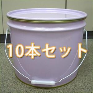 13L鉄製内面塗装オープンペール缶(外レバーバンド) 10本セット 送料無料 p21y drumcanya