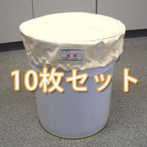 ペール缶保護キャップ 10枚セット(選べる19色+透明色)20Lペール缶用 c3y|drumcanya