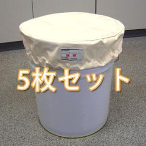 ペール缶保護キャップ 5枚セット(選べる19色+透明色)20Lペール缶用 c2y|drumcanya