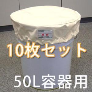 ドラム缶保護キャップ 10枚セット(選べる19色+透明色)50Lドラム缶用 c6y|drumcanya