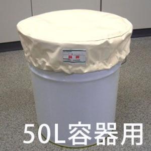 ドラム缶保護キャップ(選べる19色+透明色)50Lドラム缶用 c4y|drumcanya
