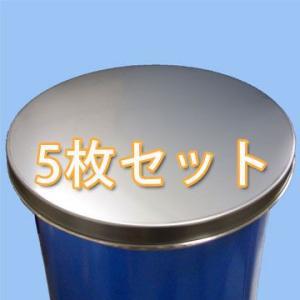 ドラム缶用ステンレス蓋(SUS304製)5枚セット 3サイズ c54y|drumcanya