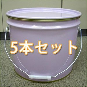 13L鉄製内面塗装オープンペール缶(外レバーバンド) 5本セット 送料無料 p20y drumcanya