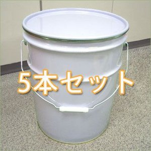 20L鉄製オープンペール缶(外レバーバンド)3色 5本セット p11y|drumcanya