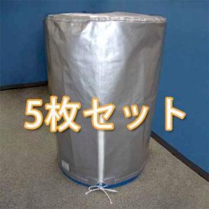 200リットルドラム缶用 保護カバー 5枚セット(標準タイプ ひも、チャック付き / ロング) 19色 c41y|drumcanya