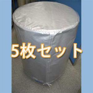 200リットルドラム缶用 保護カバー 5枚セット(標準タイプ ひも付き / ロング) 19色 c39y|drumcanya