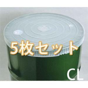 ポリドラムカバーA(クローズドラム缶用)5枚セット 真空成形/ 軟質 c27y|drumcanya