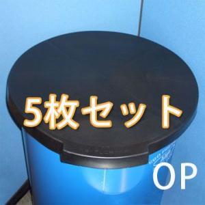ポリ製 オープンドラム缶用 保護カバー 5枚セット (黒蓋) c15y|drumcanya