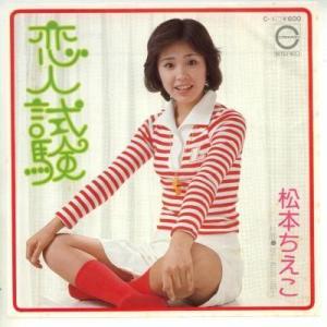 【中古レコード】松本ちえこ/恋人試験/すてきな三銃士[EPレコード 7inch]
